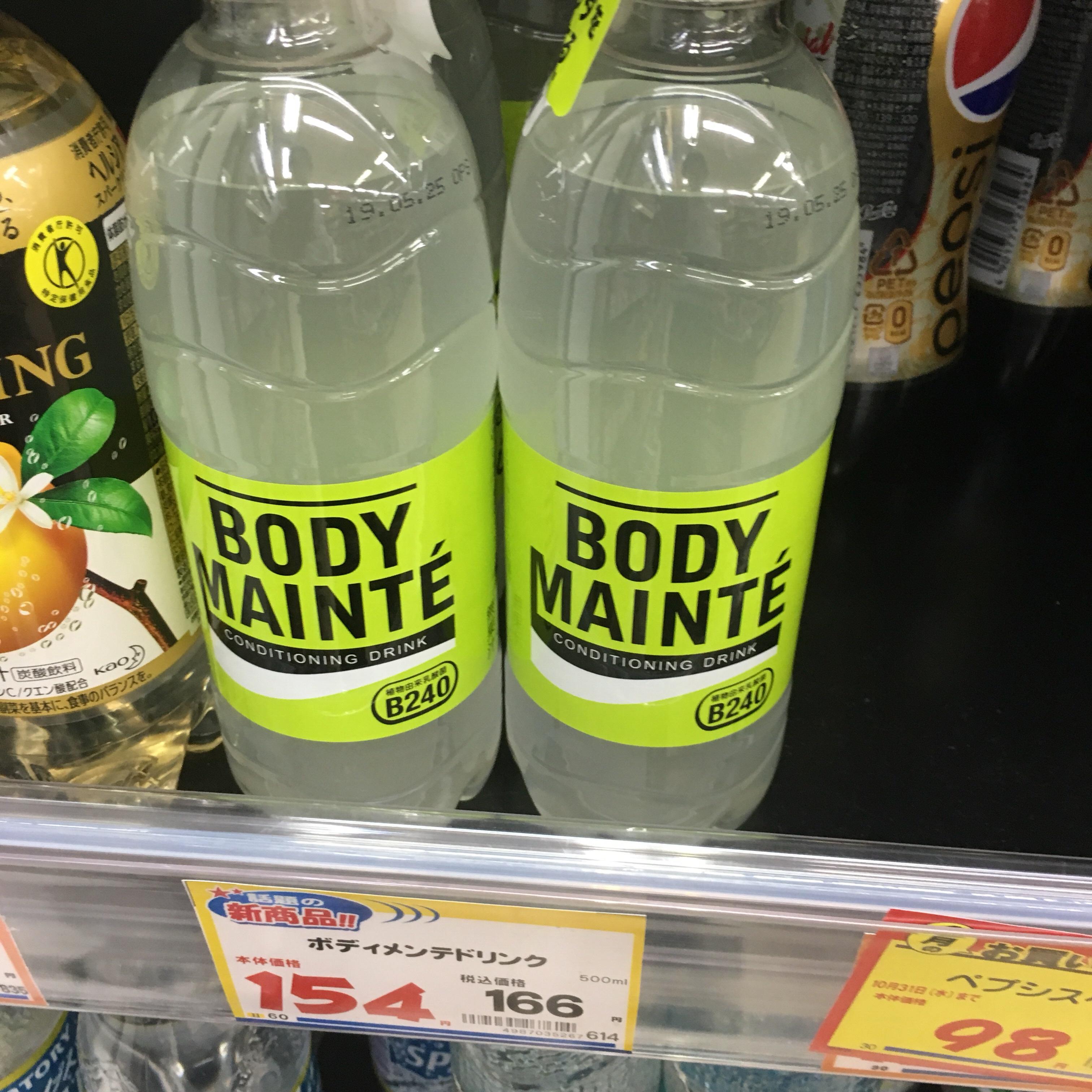 BODY MAINTE